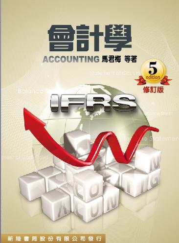 會計 學 第 七 版 ifrs